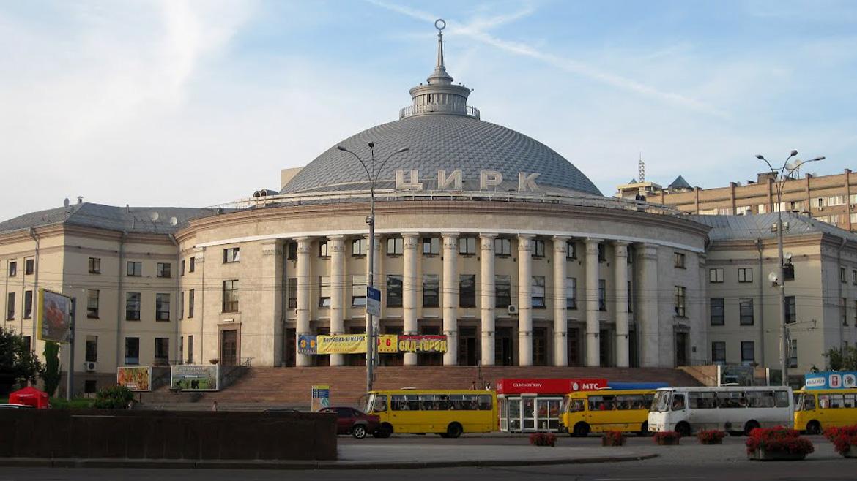 cirk - Национальный Цирк Украины