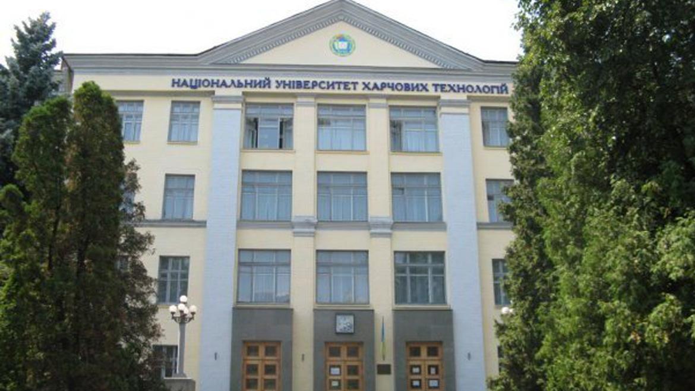 Национальный университет пищевых технологий, г.Киев, ул.Владимирская, 68/А.