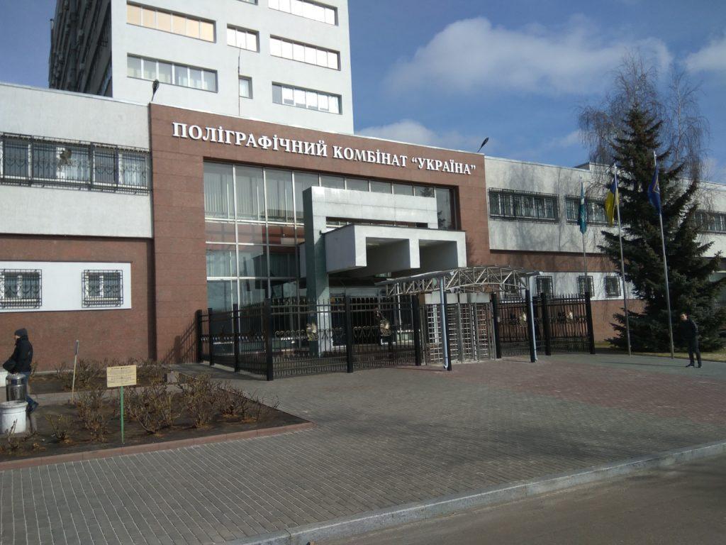 ГП «Полиграфический комбинат «Украина» по изготовлению ценных бумаг»