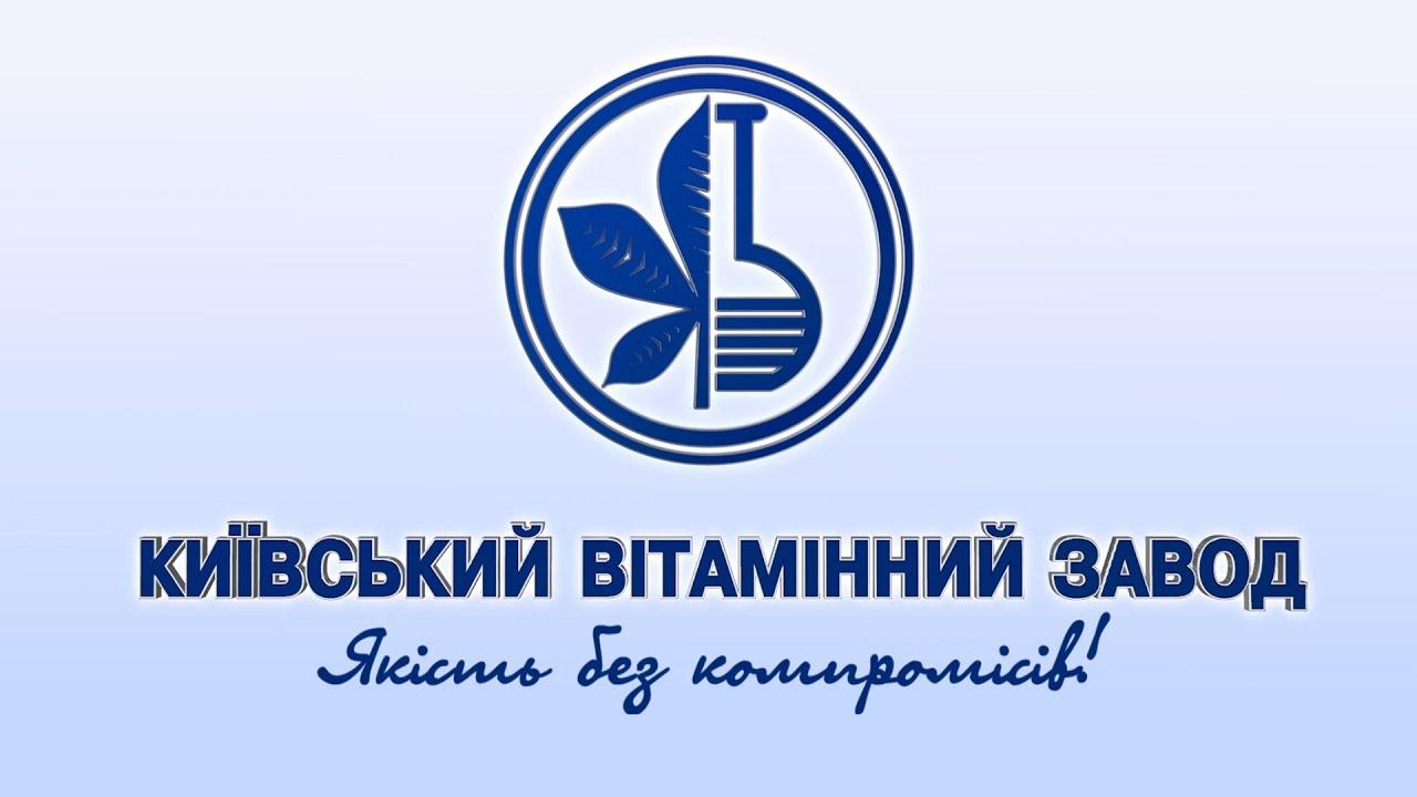 ПАО «Киевский витаминный завод»