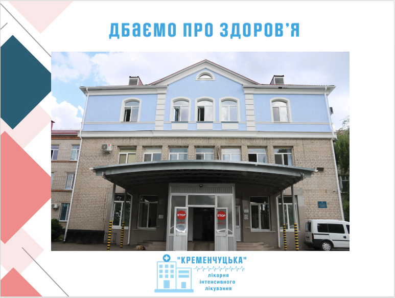 Лікарня інтенсивного лікування «Кременчуцька»